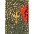 ナグ・ハマディ写本―初期キリスト教の正統と異端