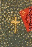 ナグ・ハマディ写本—初期キリスト教の正統と異端(エレーヌ ペイゲルス)