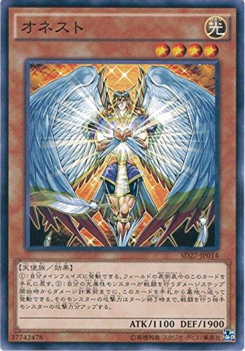 遊戯王カード SD27-JP014 オネスト(ノーマル)遊戯王アーク・ファイブ [-HERO's STRIKE-]