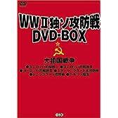 WWII独ソ攻防戦DVD-BOX