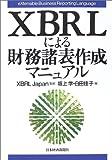 XBRLによる財務諸表作成マニュアル XBRL Japan