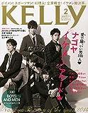 KELLy (ケリー) 2015年 02月号 [雑誌]