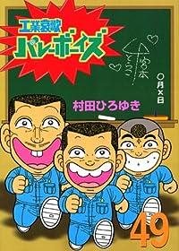 工業哀歌バレーボーイズ(49) (ヤングマガジンコミックス)