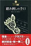 踏み倒しの手口 (DATAHOUSE BOOK)
