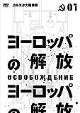 ヨーロッパの解放 HDマスター 1.クルスク大戦車戦(通常仕様)[DVD]