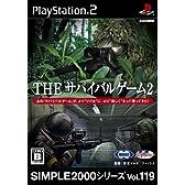 SIMPLE2000シリーズ Vol.119 THEサバイバルゲーム2