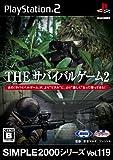 echange, troc Simple 2000 Series Vol. 119: The Survival Game 2[Import Japonais]