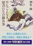 やんごとなき姫君たちの秘め事 (角川文庫)