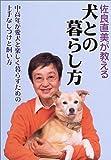 佐良直美が教える犬との暮らし方―中高年が愛犬と楽しく暮らすための上手なしつけと飼い方