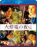 大停電の夜に Blu-ray スペシャル・エディション