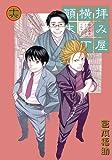 拝み屋横丁顛末記 (16) (IDコミックス ZERO-SUMコミックス)