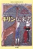 キリン伝来考 (ハヤカワ文庫NF―ライフ・イズ・ワンダフル・シリーズ)