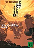 アップ・カントリー―兵士の帰還〈上〉 (講談社文庫)