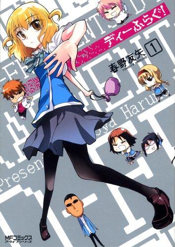 ディーふらぐ! (1) (MFコミックス アライブシリーズ)