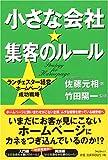 『小さな会社★集客のルール〜ランチェスター経営ホームページ成功戦略〜』