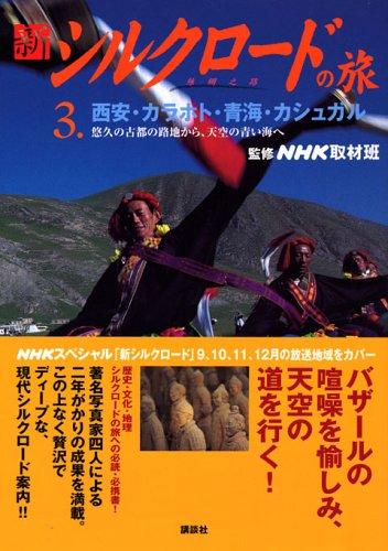 新シルクロードの旅〈第3巻〉西安・カラホト・青海・カシュガル