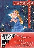 小さな星の奇蹟 (新潮文庫)