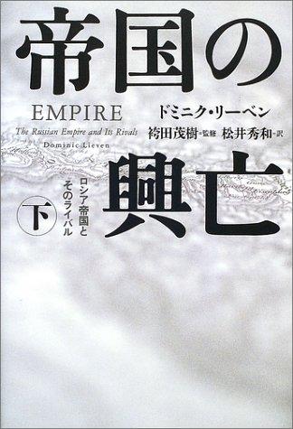 帝国の興亡〈下〉―ロシア帝国とそのライバル
