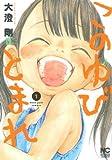 このゆびとまれ(1) (ニチブンコミックス)