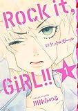 ロケット☆ガール -Rock it, GiRL!!-: 1 (百合姫コミックス)