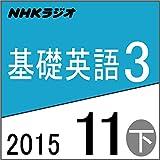 NHK 基礎英語3 2015年11月号(下)