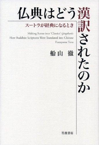 仏典はどう漢訳されたのか――スートラが経典になるとき