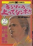 キンゾーの上ってなンボ!! 2 (キングシリーズ)