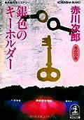 銀色のキーホルダー (光文社文庫)