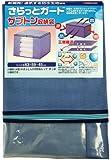 不織布 通気防水機能タイプ さらっとガード ザブトン収納袋 817334