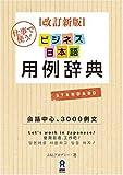 改訂新版 ビジネス日本語用例辞典