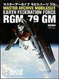 マスターアーカイブ モビルスーツ RGM-79 ジム MASTER ARCHIVE MOBILESUIT RGM-79GM (GA Graphic VOLUME 1)