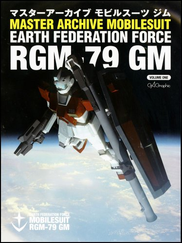 マスターアーカイブ モビルスーツ RGM-79 ジム MASTER ARCHIVE MOBILESUIT RGM-79GM (GA Graphic VOLUME 1)