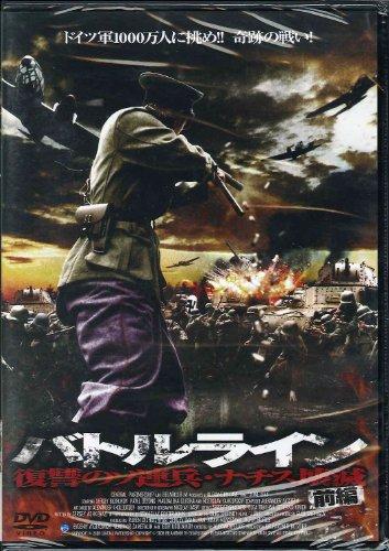 バトルライン 復讐のソ連兵・ナチス壊滅 前編 [DVD]