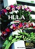 HULA auana ~銀座5丁目のハワイアン~[DVD]