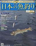 週刊 日本の魚釣り 2013年 6/5号 [分冊百科]