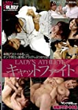 LADY'S ATHLETE キャットファイト [DVD]