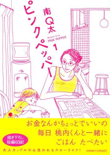ピンクペッパー 1 (1) (Feelコミックス) (Feelコミックス)