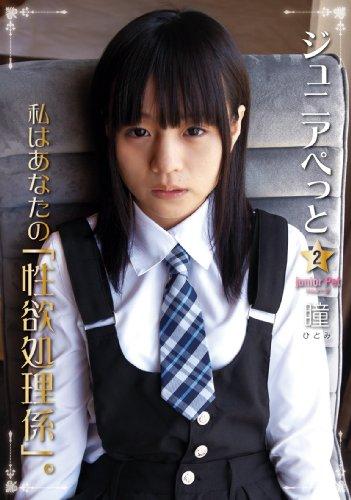 ジュニアぺっと2 瞳 色眼鏡/妄想族 [DVD]