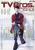 TV Bros(テレビ ブロス) 関西版 2016年 10/8 号 [雑誌]
