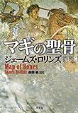 マギの聖骨(下)