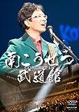 コンサート・イン・武道館2008