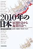 2010年の日本—雇用社会から起業社会へ (未来創発2010)