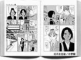 モンキーターン (16) (少年サンデーコミックス)