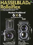 ハッセルブラッド&ローライフレックス (エイムック―マニュアルカメラシリーズ (614))
