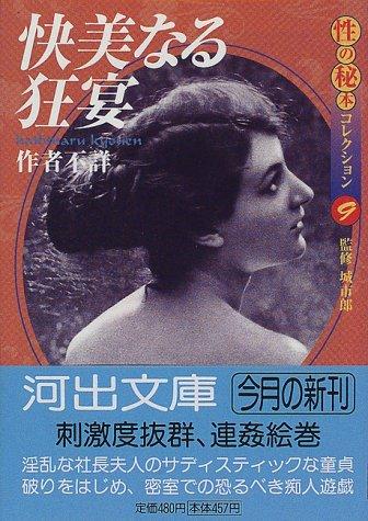 [] 快美なる狂宴―性の秘本コレクション〈9〉 (河出文庫)