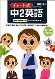 中2英語 新訂版―音声CD付 (チャート式・シリーズ)