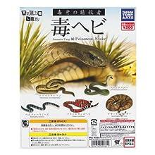タカラトミーアーツ 不思議生物大百科 毒牙の暗殺者 毒ヘビ シークレット3種入り全8種フルコンプセット ガチャポン チョコエッグおまけフィギュア