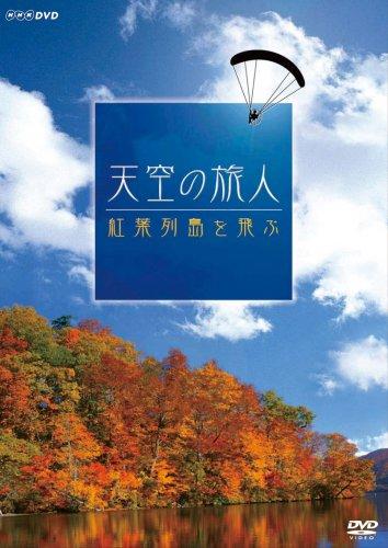 天空の旅人 紅葉列島を飛ぶ [DVD]