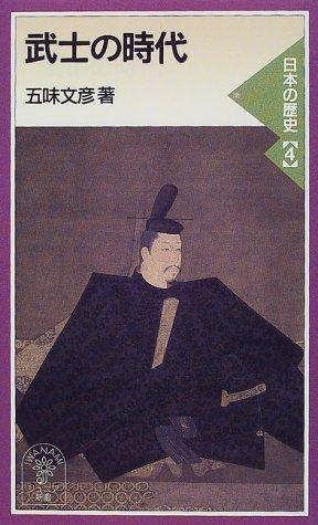 『武士の時代―日本の歴史〈4〉 (岩波ジュニア新書)』(五味文彦 ...