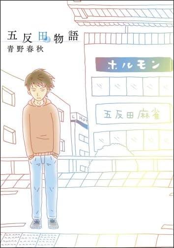 五反田物語 (ビッグ コミックス)